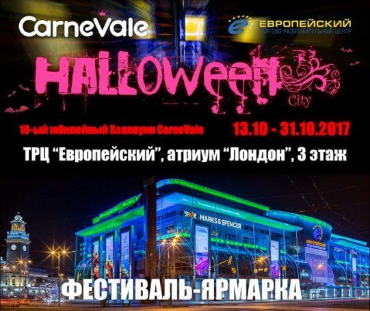 В формате фестиваля пройдет Х юбилейный Halloween City от CarneVale в Европейском ТРЦ