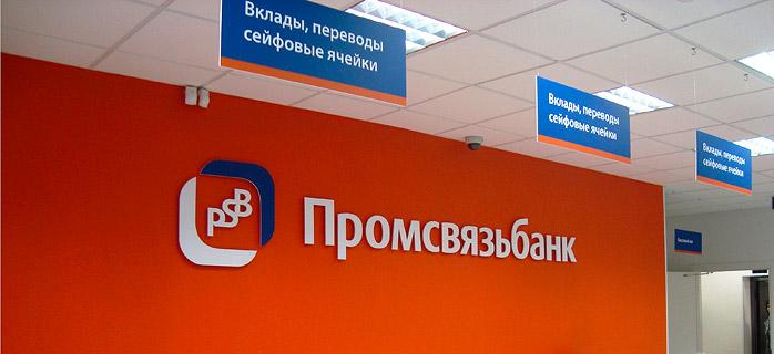 Промсвязьбанк проинформировал об увеличении чистой прибыли за девять месяцев по РСБУ до 5,6 млрд. рублей