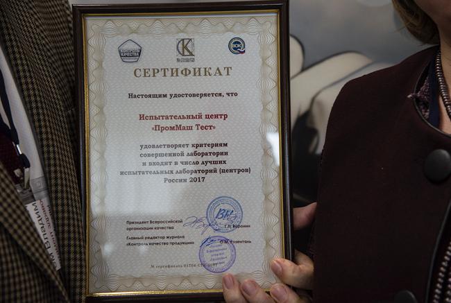 Место среди лучших испытательных лабораторий России досталось «ПромМаш Тест»