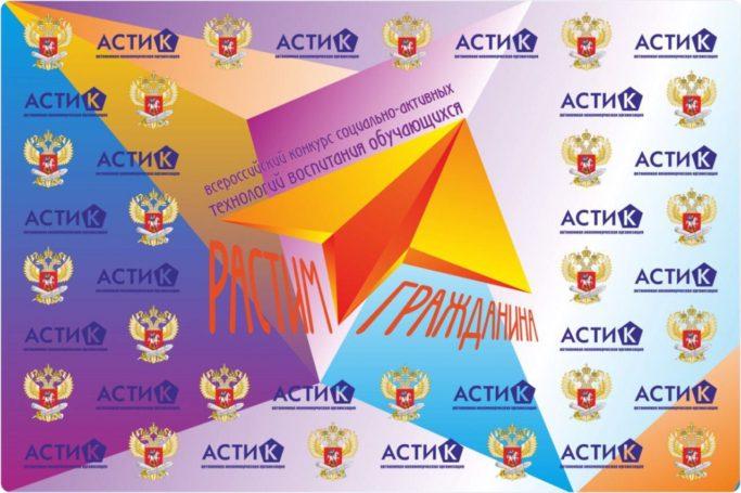 На всероссийский конкурс «Растим гражданина» представлено 1317 методик по воспитанию молодежи
