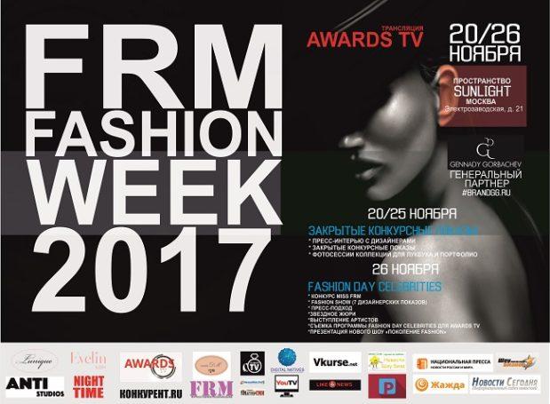 Неделя моды FRM Fashion Week пройдет в Москве