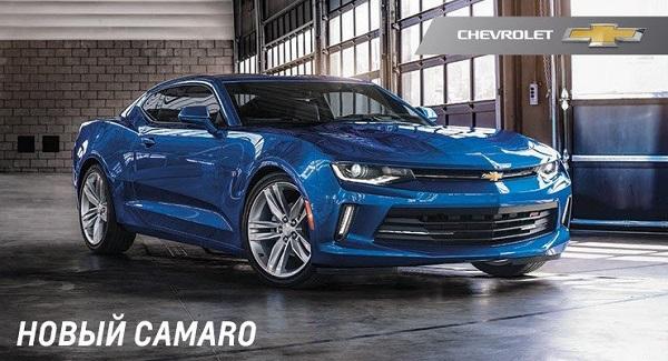Chevrolet Camaro 2017– отличный автомобиль для крупного мегаполиса
