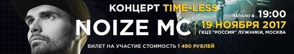 19 ноября в ГЦКЗ «Россия» состоится afterparty «TIMELESS». Хедлайнер – NOIZE MC