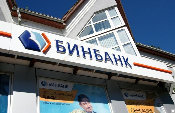 Уралприватбанк юридически присоединился к Бинбанку