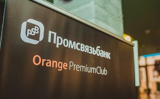 Для клиентов Orange Premium Club «Промсвязьбанк» проводит акцию «Кешбэк на любой вкус»