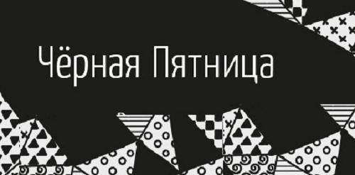 «М.Видео»: мы открываем в России сезон распродаж «Черная пятница» 2017