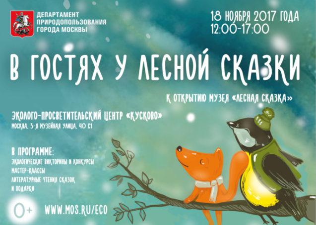 Мероприятие «В ГОСТЯХ У ЛЕСНОЙ СКАЗКИ» пройдет 18 ноября в «Кусково»