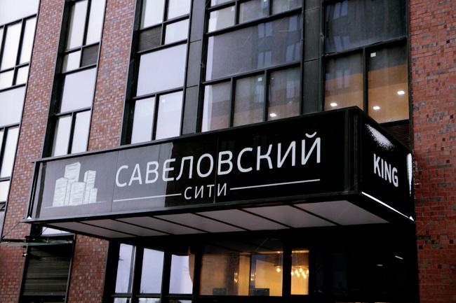 Строительство ЖК «Савёловский Сити» подходит к завершению