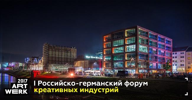 Первый Российско-германский форум креативных индустрий ART-WERK 2017 откроется в Москве