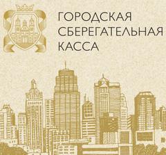 Новогоднее предложение от МФК «Городская Сберкасса»