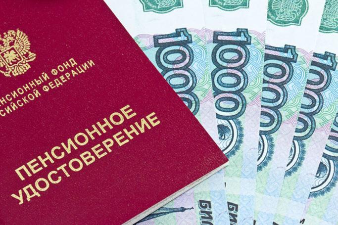 Пенсии в Москве ждет повышение на три тысячи рублей с 2018 года