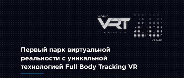 From Z to Infinity: первый виртуальный парк полного погружения Z8 открылся в Москве