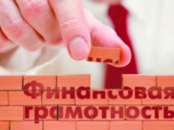 На семинаре в РЭУ им. В.Г.Плеханова обсуждают вопросы повышение финансовой грамотности в стране