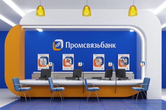 На конец ноября чистая прибыль Промсвязьбанка составила 16 миллиардов рублей
