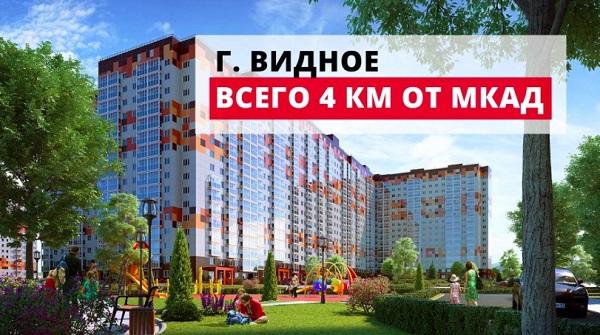 ГК «МИЦ»: завидные скидки на квартиры в Видном