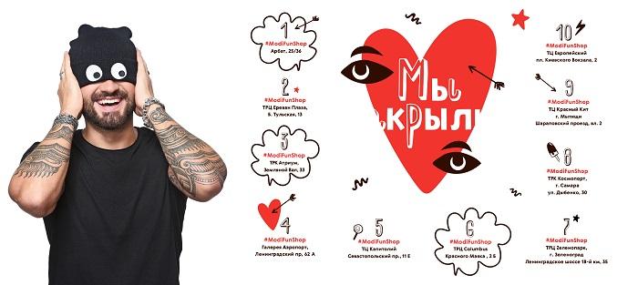 Десятый магазин российской розничной сети открылся в столице