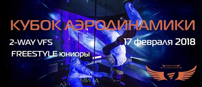 В Московской аэротрубе «Аэродинамика» пройдет Кубок по полётам