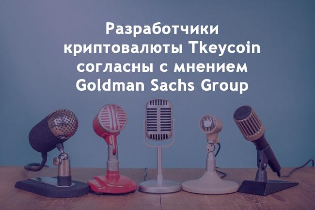 Создатели криптовалюты Tkeycoin выразили согласие с мнением Goldman Sachs Group о криптовалютах