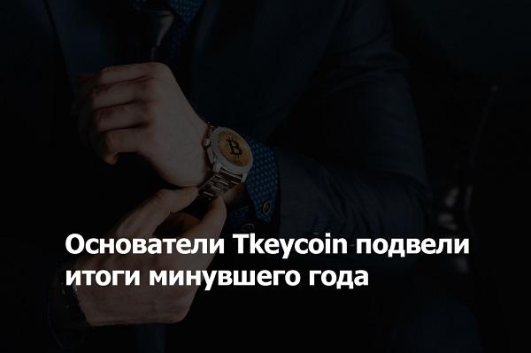 Tkeycoin анонсировал выход на ICO уже с наличием MVP