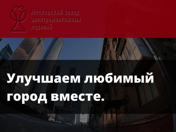 ООО «Нортхаус» предоставит свою помощь в реновации столицы