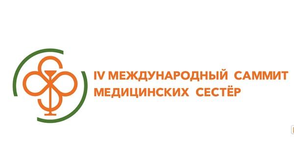 На IV Международном саммите медицинских сестер встретятся профессионалы сестринского дела