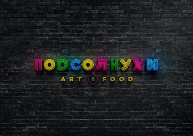 В Москве открывается самая большая гастрономическая площадка «Подсолнухи Art & Food»