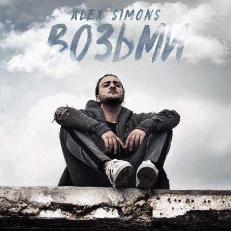 Alex Simons – популярный голландский певец, представляет новый сингл «Возьми»