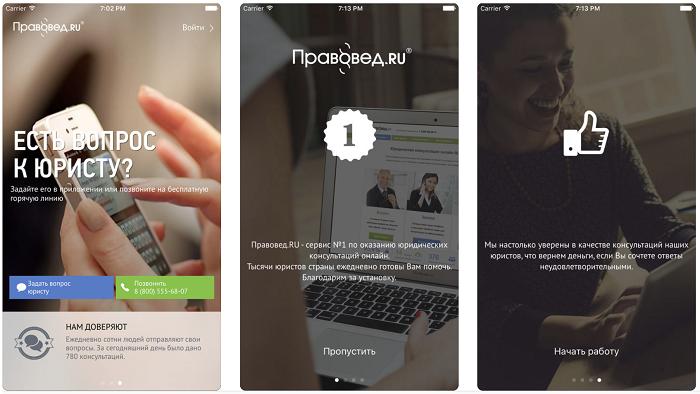 Инвесторами Pravoved.ru стали венчурные фонды AddVenture и Target Global Fintech Fund