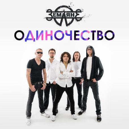 Михаил Гуцериев написал слова для музыкальной композиции «Землян»