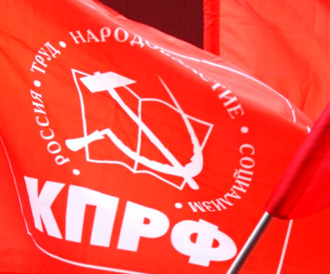 Эксперты: КПРФ провально организовала предвыборную кампанию в ЯНАО