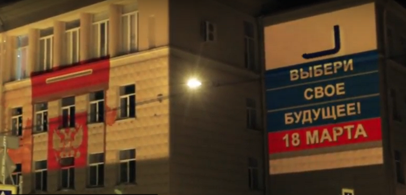 Световая проекция на школе Владимира Путина позвала петербуржцев на выборы