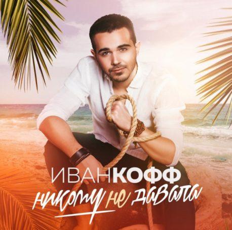 Иван Кофф выпускает новый зажигательный сингл «Ты никому не давала»