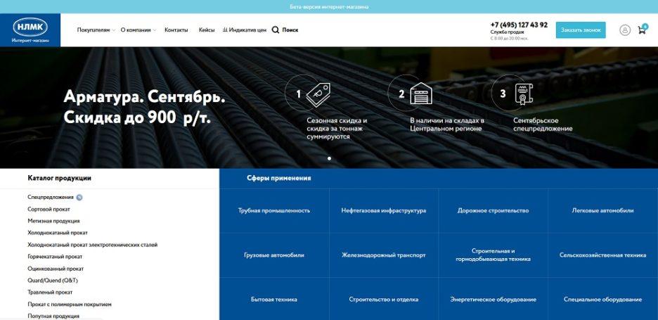 Высокотехнологичный интернет-магазин НЛМК открыт для компаний МСБ