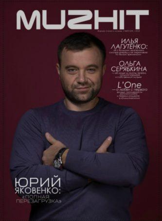 Юрий Яковенко: «Полная перезагрузка»