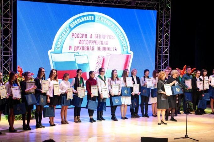 Олимпиада Союзного государства отметилась триумфом московских школьников