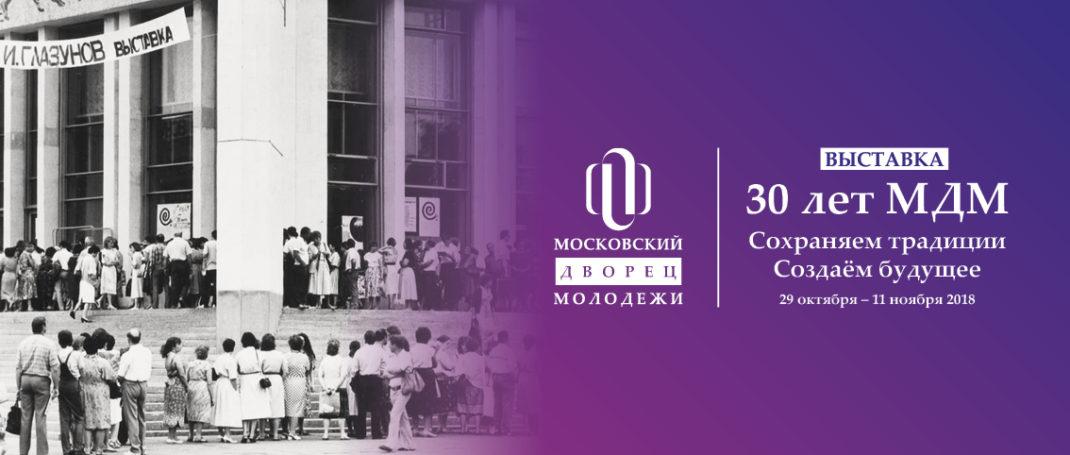 Посетители выставки в честь 30-летия Московского Дворца Молодежи увидят новую концепцию здания
