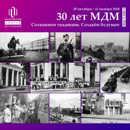 Московский Дворец Молодежи представляет концепцию реконструкции здания