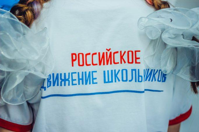 В столичном Депобразования рассказали о «Российском движении школьников»