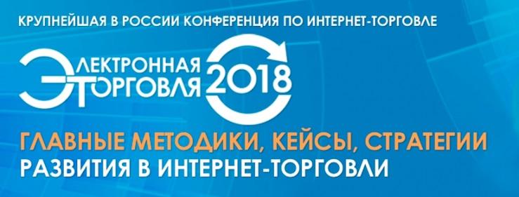 В рамках конференции «Электронная торговля» стенд с уникальными сервисами представляет OFD.ru