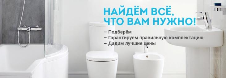 Распродажа сантехники для ванной в интернет-магазине «Сантика»