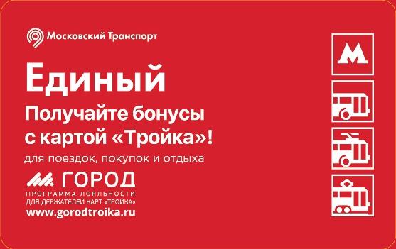 Москвичам напоминают о программе лояльности по карте «Тройка»
