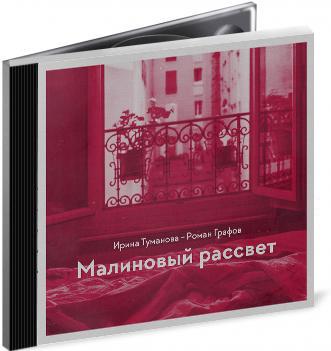 Ирина Туманова выпустила новый альбом «Малиновый рассвет»