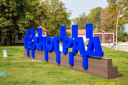 На территории ВДНХ начал работу образовательный кластер «Техноград» для начинающих предпринимателей