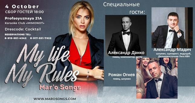 Творческий вечер-концерт певицы Mar'O состоится в Москве