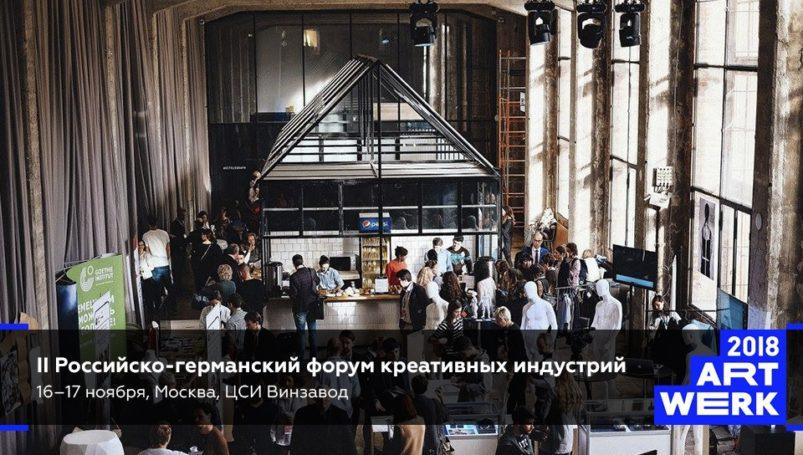 «Инновации стирают границы»: В Москве пройдёт II Российско-германский форум креативных индустрий ART-WERK 2018