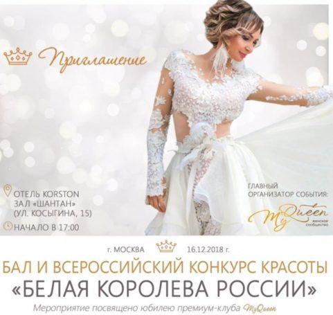 "Уже скоро конкурс красоты ""Белая Королева"""