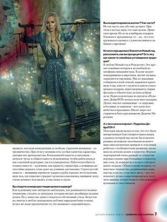 Алиса Лобанова на обложке Cosmopolitan Shopping