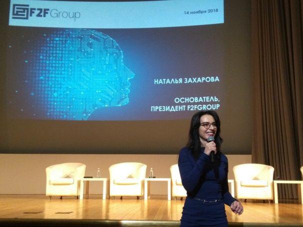На Всемирном женском форуме о технологиях компании рассказала президент F2FGroup