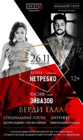 На концерт Анны Нетребко и Юсифа Эйвазова в Большом театре поступят билеты для студентов музыкальных вузов