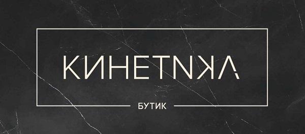 В Москве открылся бутик «Kinetika»